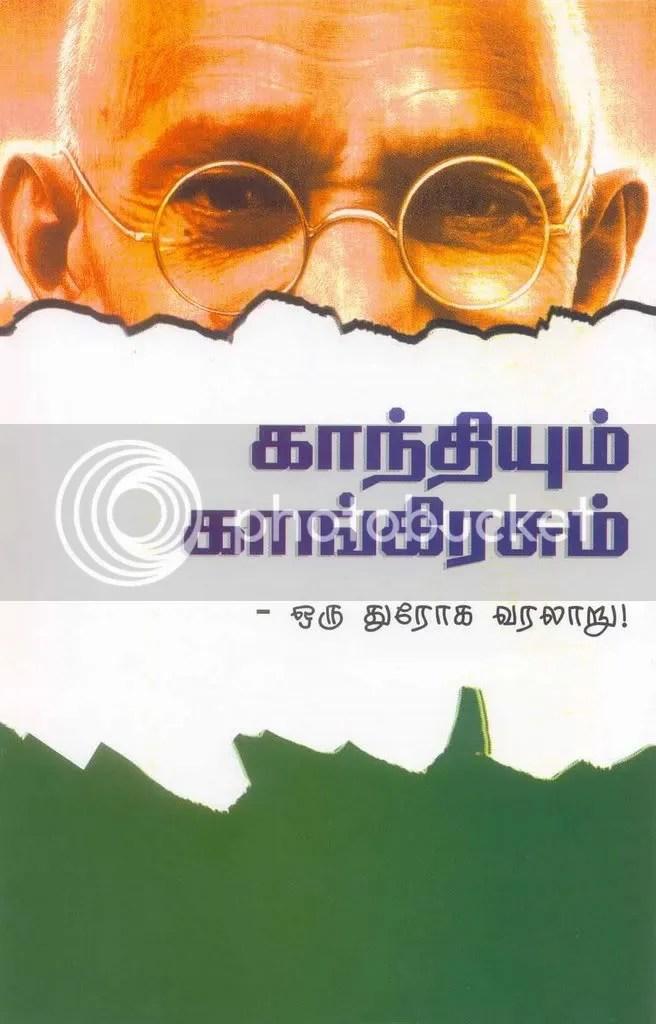 காந்தியும் காங்கிரசும் -- ஒரு துரோக வரலாறு !