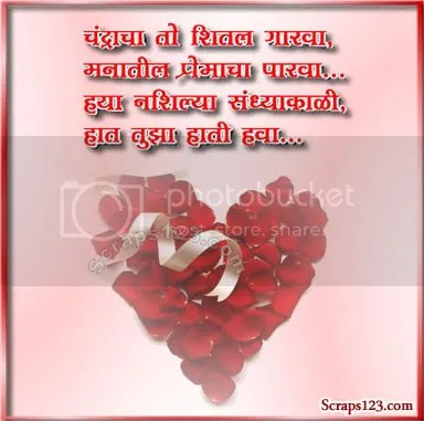 I love you images in marathi wallsmiga images marathi love cards 01 status and cover pic m4hsunfo
