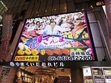 Sushizanmai Osaka