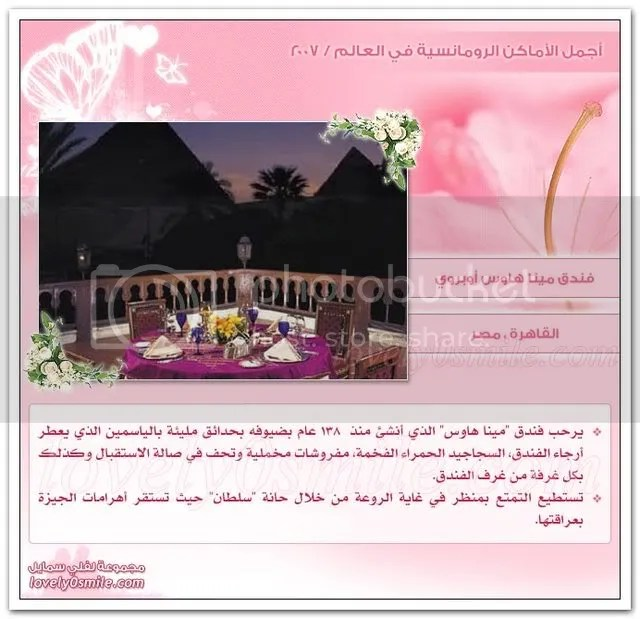RPlaces2007-04.jpg picture by elhanem