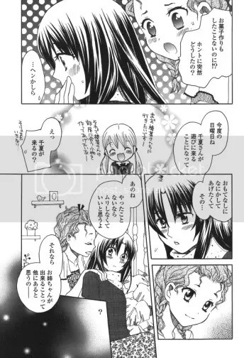 Hatsu Koi Shimai 11.