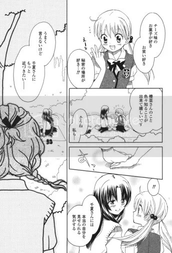 Hatsu Koi Shimai 4.