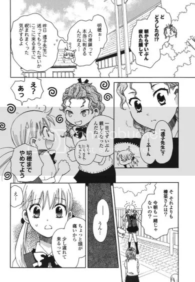 Hatsu Koi Shimai 5.
