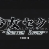 [OVA] Shoujo Sect ~Innocent Lovers~ OVA 2