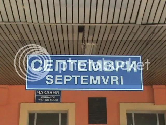 Гара Септември