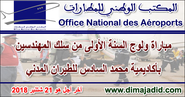 المكتب الوطني للمطارات: مباراة ولوج السنة الأولى من سلك المهندسين بأكاديمية محمد السادس للطيران المدني، آخر أجل هو 21 شتنبر 2018