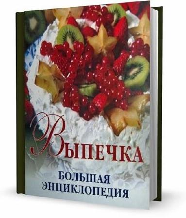 Выпечка. Большая энциклопедия / 2004