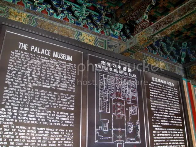 Nameplate, Supreme Harmony Gate, the Forbidden City