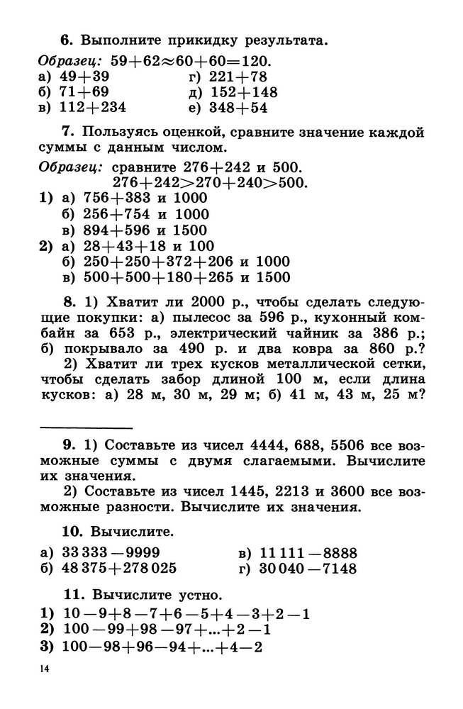 Решебник по математике дорофеев шарыгин