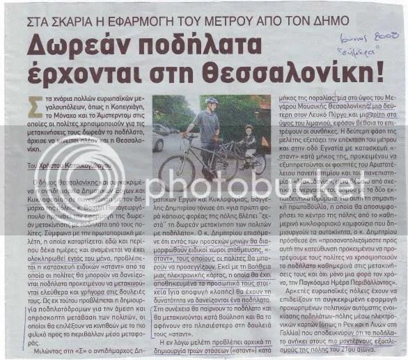 δωρεάν ποδήλατα