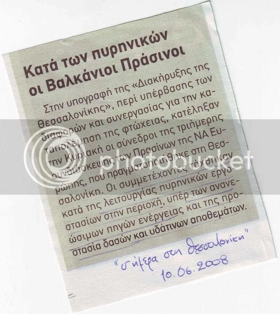 όχι πυρηνικά Βαλκάνιοι Πράσινοι