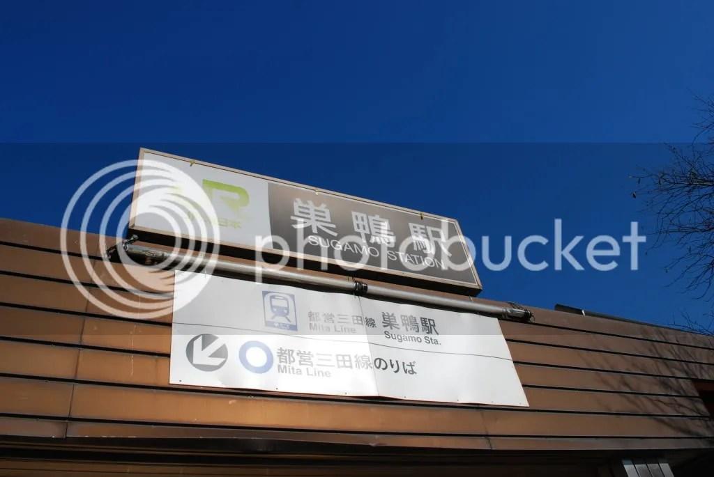 Sugamo station sign