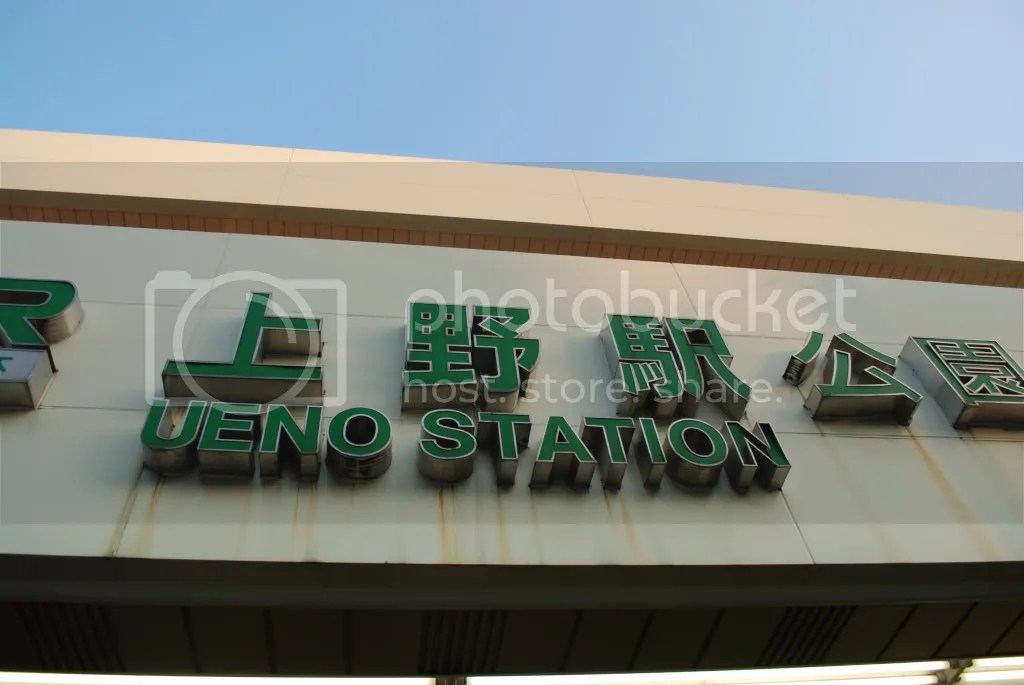 Ueno Station sign