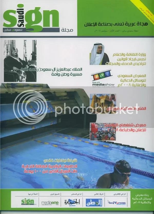 saudisign.jpg مجلة سعودي ساين picture by musaadpic