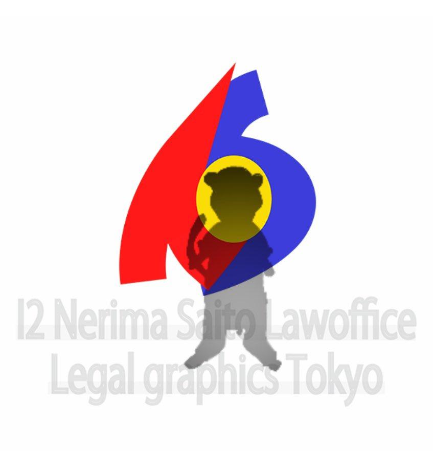 開示関係役務提供者 – I2練馬斉藤法律事務所