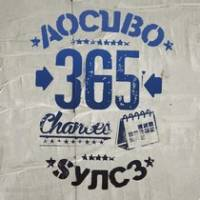musica-365-chances-ao-cubo