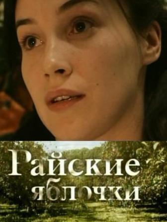 райские яблочки 1 сезон 2 серия