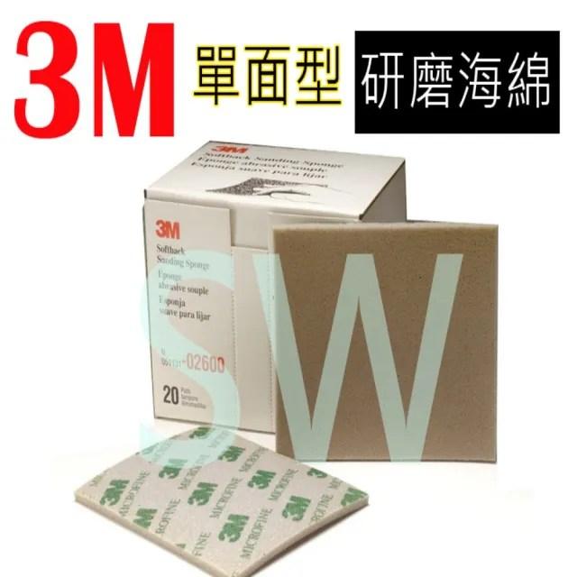 OB001 3M 單面型研磨海綿 砂紙 型號2600 極細 2000# 綠 乾濕兩用(砂片 海棉片 清潔水垢 單片 研磨)