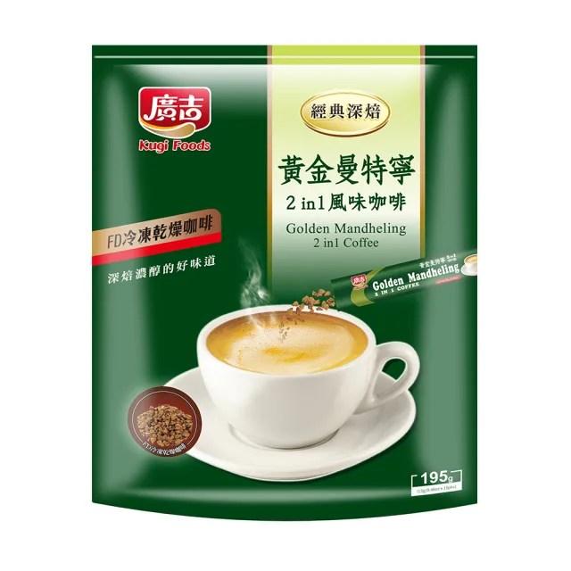 【廣吉】經典深焙 黃金曼特寧二合一咖啡(13g*15包)