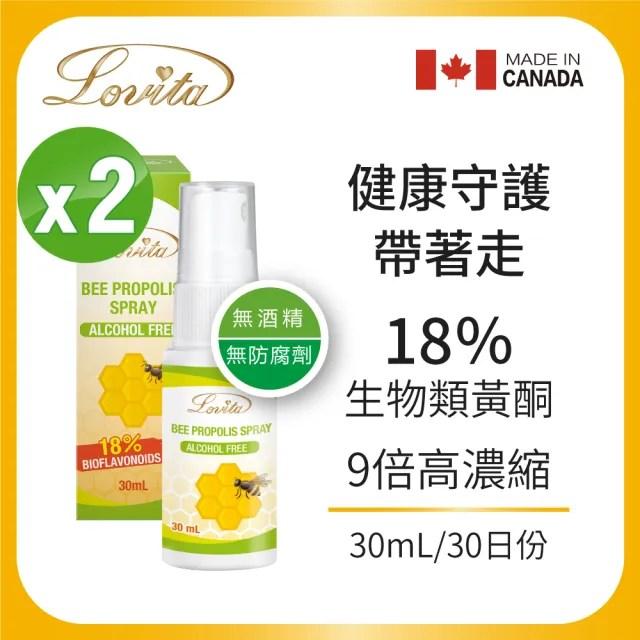 【Lovita愛維他】加拿大蜂膠噴霧 18%生物類黃酮 2入組(無酒精 噴劑)