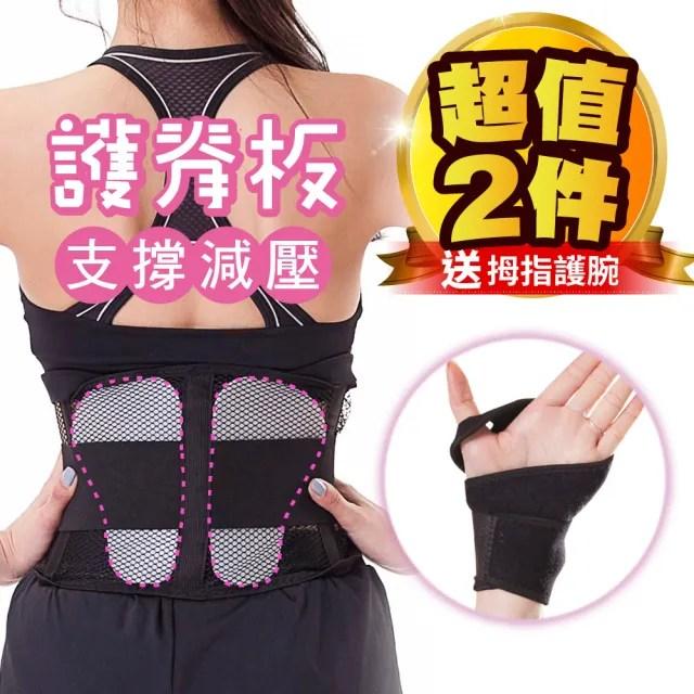【JS嚴選】*買2送1件組*護脊板健康減壓塑身束腹護腰帶(護脊板腰帶*2+拇指護腕*1)