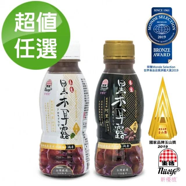 【生活】新優植黑木耳露350mlx24瓶(黑糖&銀杏任選)