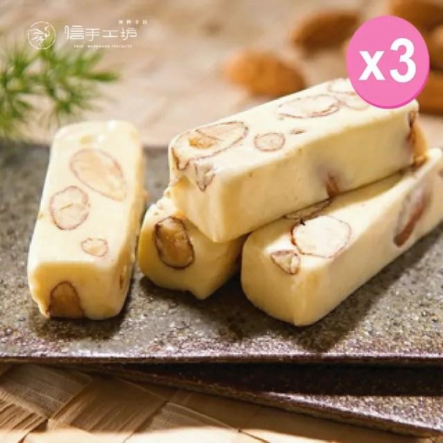 【信手工坊】牛軋糖禮盒裝(禮盒裝-3盒組)
