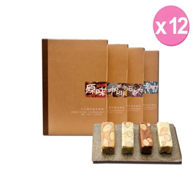 【信手工坊】牛軋糖禮盒裝(禮盒裝-12盒組)