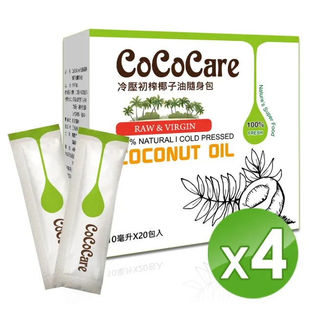 【CoCoCare】冷壓初榨椰子油隨身包10mlX20包入/盒(4盒)