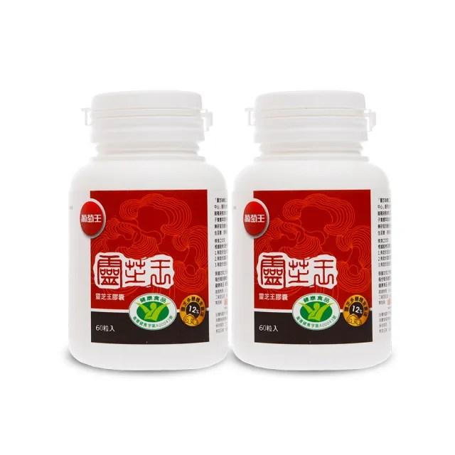 【葡萄王】認證靈芝60粒X2瓶 共120粒(國家調節免疫力健康食品認證靈芝多醣)