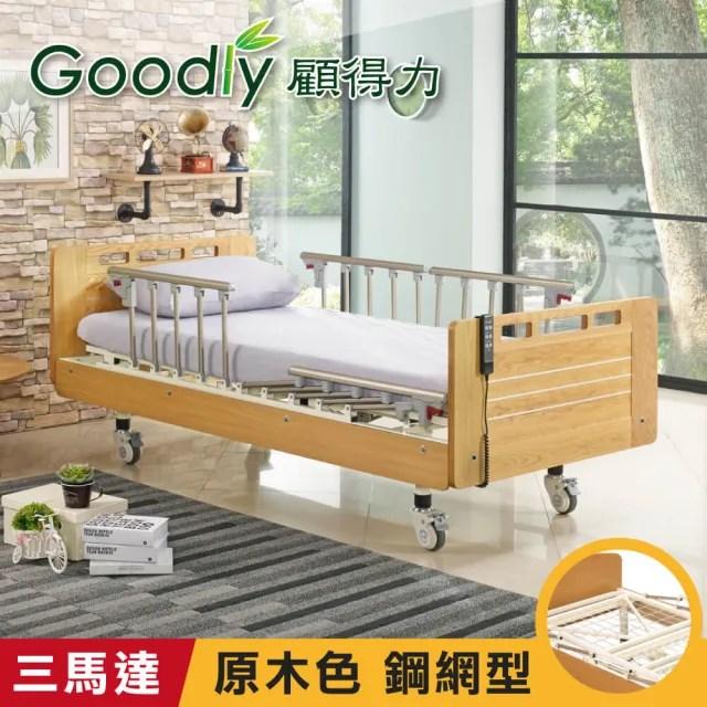【Goodly顧得力】相思木紋電動三馬達床 電動病床 LM-223  原木色 床面鋼網型(贈品:餐桌板+床包x2)