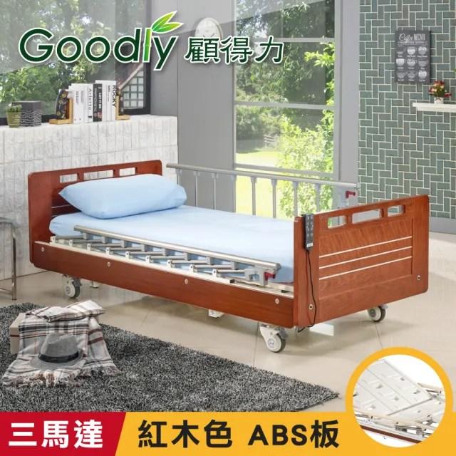 【Goodly顧得力】相思木紋電動三馬達床 電動病床 LM-223 紅木色 床面ABS板(贈品:餐桌板+床包x2)