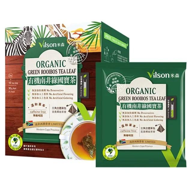 【米森】有機南非綠國寶茶3gx10包