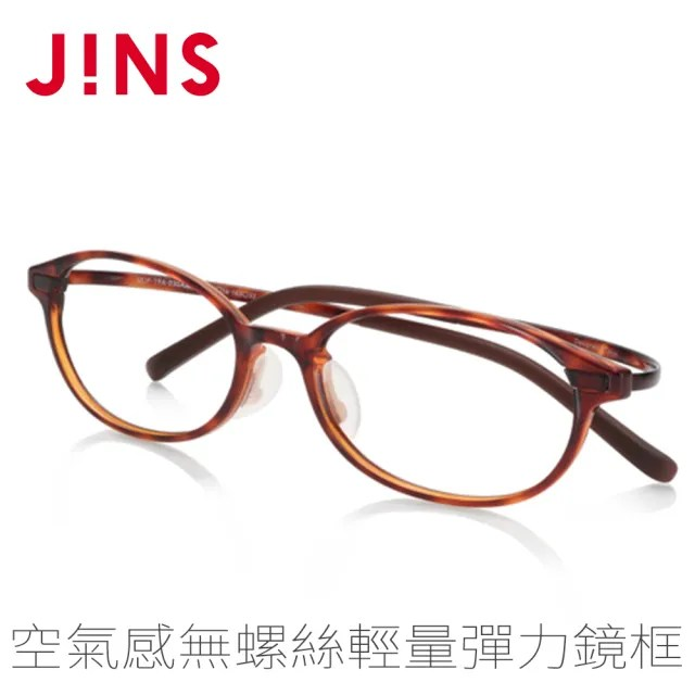 【JINS】空氣感無螺絲輕量彈力眼鏡(AUUF19A030)