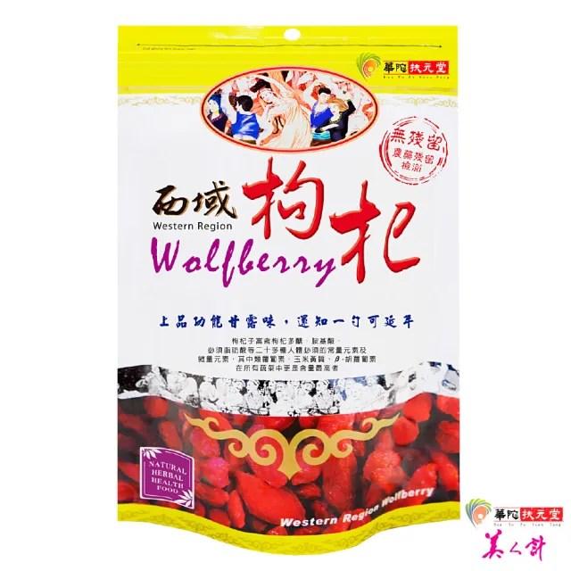 【華陀扶元堂】西域枸杞1包(200g/包)