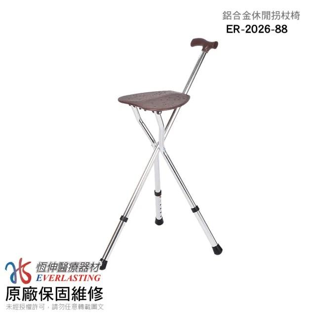 【恆伸醫療器材】ER-2026-88 鋁合金折疊拐杖椅/手杖椅/登山休閒椅 咖啡色(健走、登山好幫手)