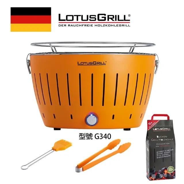 【德國 LotusGrill】風扇無炭煙木炭烤肉爐 贈進口炭2.5KG+夾子+醬刷(G340 共8色可選)