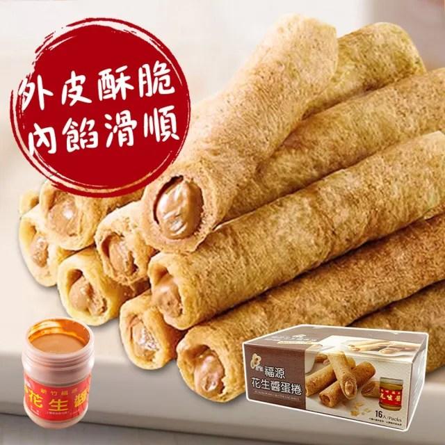 【新竹福源】香醇綿密花生醬蛋捲 1盒(16入/320g/盒)