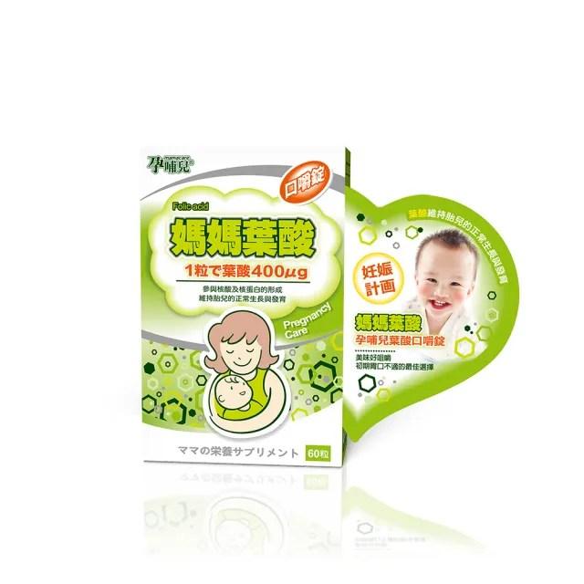 【孕哺兒】媽媽葉酸★口嚼錠(單純葉酸配方)