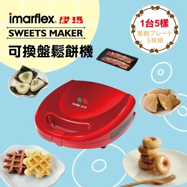 【伊瑪】5合1鬆餅機(IW-702)