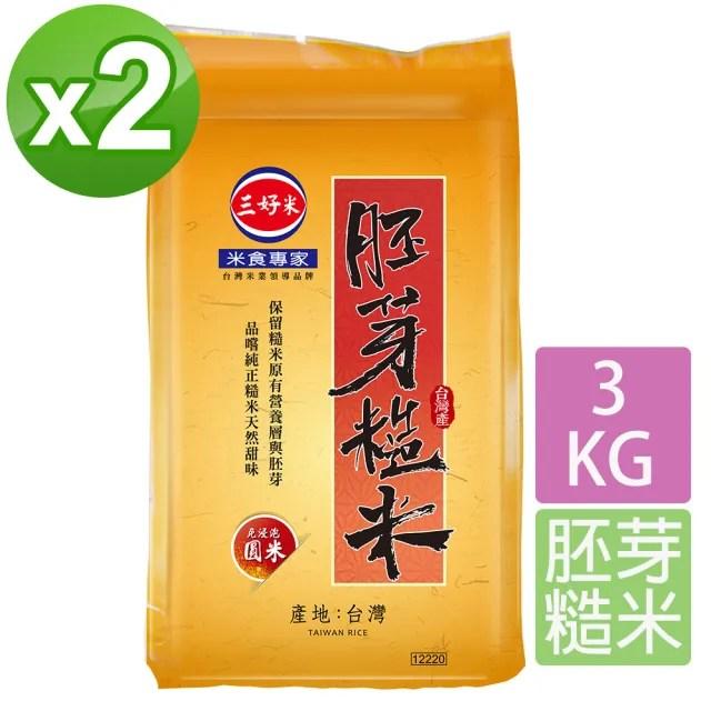 【三好米】胚芽糙米3Kg(2入)