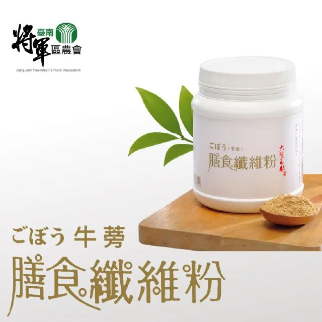 【將軍農會】牛蒡膳食纖維粉(250g±5%-罐)