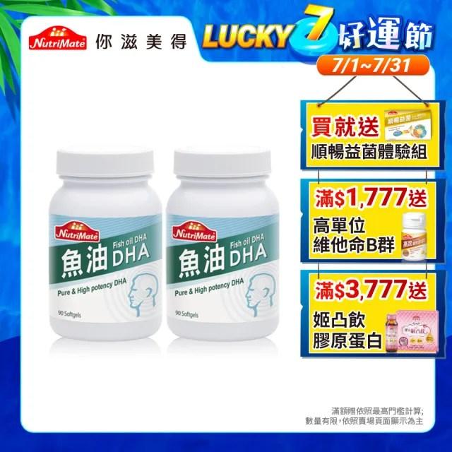 【Nutrimate 你滋美得】魚油DHA(90顆/瓶-2入)