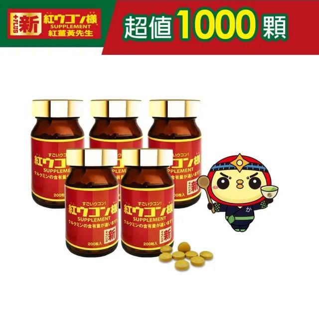 【新紅薑黃先生】加強版(200顆x5瓶)