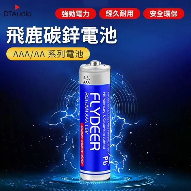 【聆翔】GP超霸 3號 4號 碳鋅電池(乾電池 三號 四號電池 電視 遙控器電池 掛鐘鬧鐘電池 50入一盒)