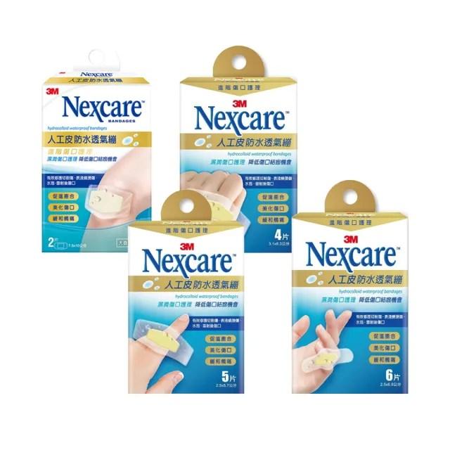 【3M】Nexcare人工皮防水透氣繃OK繃(2片/4片/5片/6片)