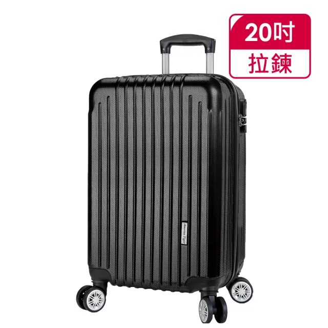 【America Tiger】20吋輕量行李箱