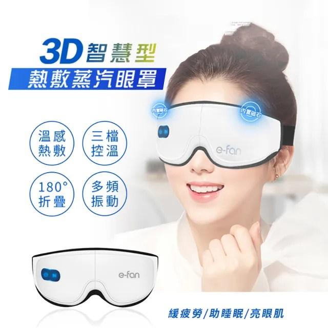 【Imakara】3D無線眼部蒸氣熱敷按摩器