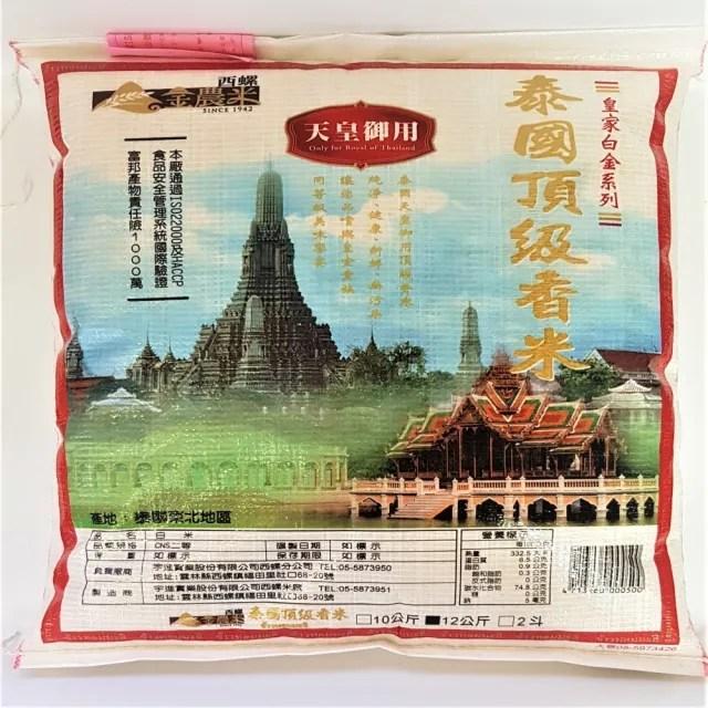 【金農米】金農泰國頂級香米12KG(泰國原產正宗香米)