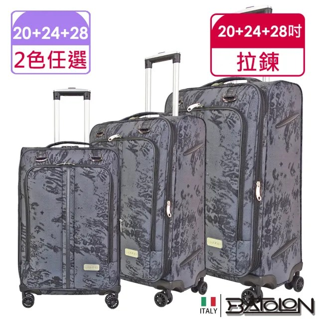 【Batolon 寶龍】20+24+28吋  舞墨風情TSA鎖加大防爆商務箱/行李箱(2色任選)